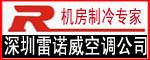 恒温恒湿空调网-深圳雷诺威精密空调设备有限公司